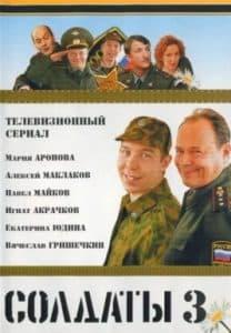 Сериал Солдаты (3 сезон) - смотреть онлайн все серии подряд в хорошем качестве бесплатно