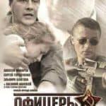 Офицеры (1 сезон)