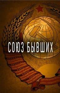 Фильм «Союз бывших» смотреть онлайн бесплатно в хорошем качестве
