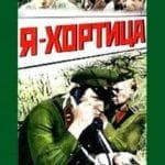 Я — Хортица (1981)
