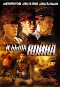 Сериал «И была война» (2009) - смотреть онлайн