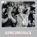 Комсомольск (фильм 1938)