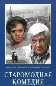 Фильм «Старомодная комедия» (1978) - смотреть онлайн