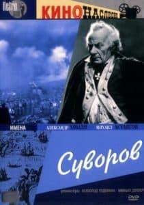 Суворов (фильм 1940)