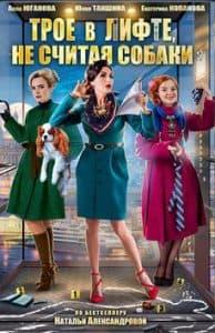Фильм Трое в лифте, не считая собаки (2017) - смотреть онлайн