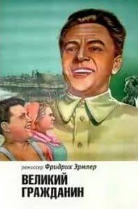 Великий гражданин (1937)