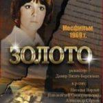Золото ( фильм 1969)
