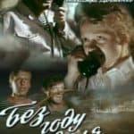 Без году неделя (1982)