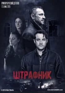 Штрафник (сериал 2016)