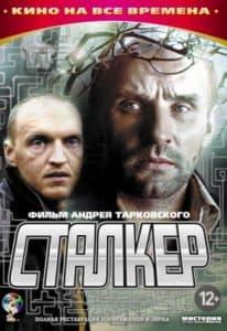 Сталкер (фильм 1979)