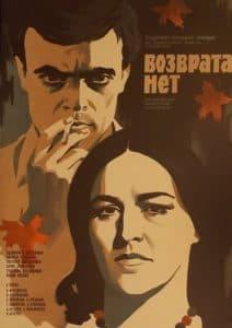 Фильм «Возврата нет» (1973) - смотреть онлайн
