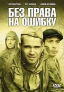 Без права на ошибку (2010)