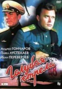 Голубая стрела (1959)