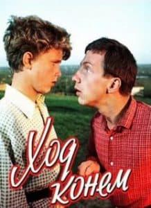 Ход конем ( фильм 1962)