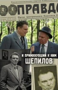 Сериал «И примкнувший к ним Шепилов» (2011) - смотреть онлайн