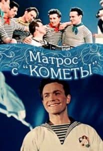 Фильм «Матрос с «Кометы»» (1958) - смотреть онлайн
