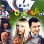 Семь дней до свадьбы (2007)