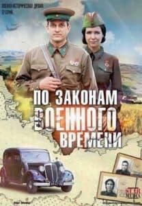 Сериал «По законам военного времени» (2015) - смотреть онлайн