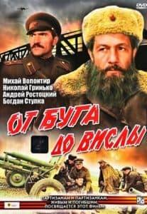 Фильм «От Буга до Вислы» (1981) - смотреть онлайн