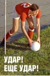 Удар! Еще удар! (1968)