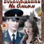 Восхождение на Олимп (сериал 2015)