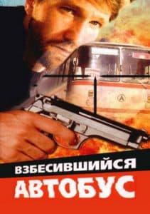 Взбесившийся автобус(1990)