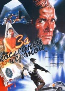 За последней чертой (1991)