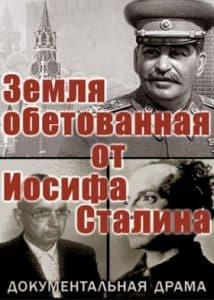 Сериал «Земля обетованная от Иосифа Сталина» (2010) - смотреть онлайн