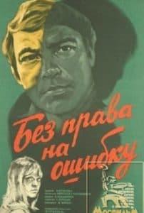 Без права на ошибку (фильм 1975)