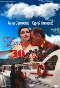 Брюнетка за 30 копеек (1991)