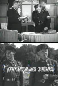 Граница на замке (1937)
