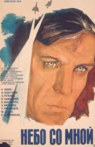 Небо со мной (1974)