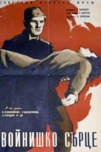 Солдатское сердце (1959)