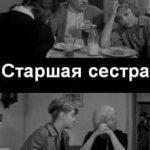 Старшая сестра (фильм 1966)