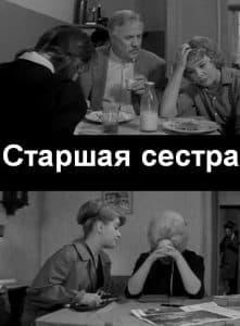 Фильм «Старшая сестра» (1966) - смотреть онлайн