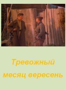 Тревожный месяц вересень (1976)