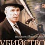 Убийство на Ждановской (1992)