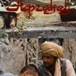 Афганец (фильм 1991)