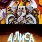 Алиса в Зазеркалье (1982)