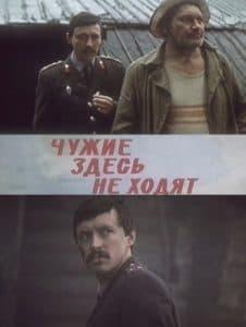 Чужие здесь не ходят (1985)