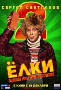 Елки 2 (фильм 2011)