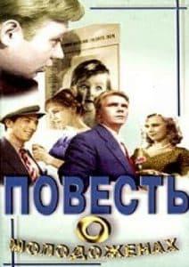 Повесть о молодоженах (1959)