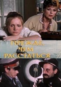 Прежде, чем расстаться (1984)