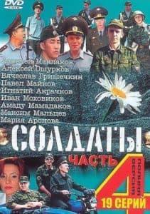 Сериал Солдаты (4 сезон) - смотреть онлайн