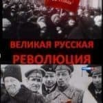 Великая русская революция (2017)