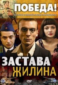 Сериал «Застава Жилина» (2008) - смотреть онлайн