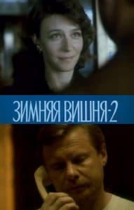 «Зимняя вишня 2» (1990) - смотреть онлайн бесплатно в хорошем качестве
