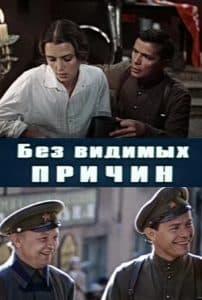 Без видимых причин (1982)