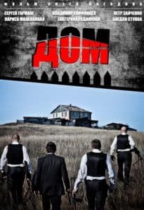 Дом (фильм 2011)