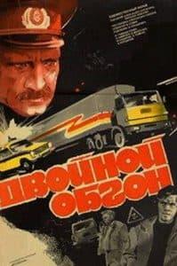 Двойной обгон (1984)